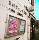札幌菊水上町郵便局