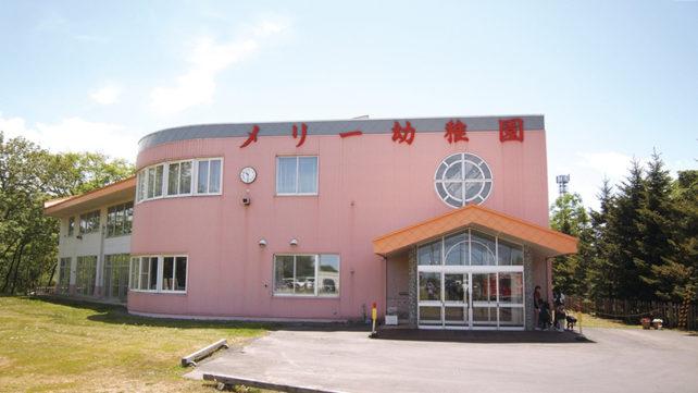 茨戸メリー幼稚園