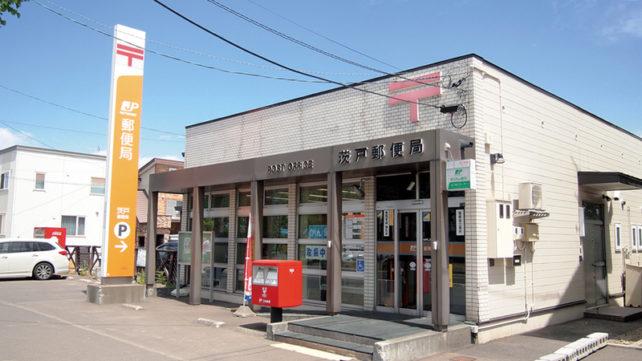 茨戸郵便局