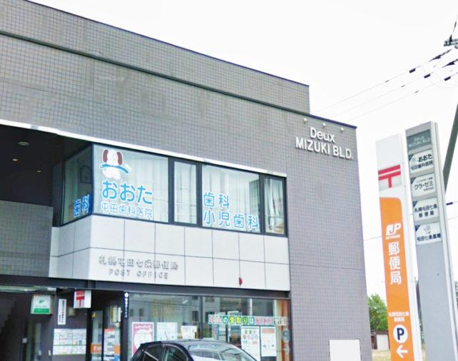 札幌屯田7条郵便局