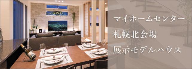 マイホームセンター札幌北会場展示モデルハウス