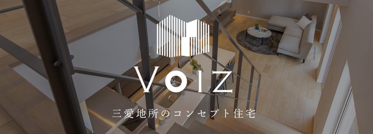 VOIZ 三愛地所のコンセプト住宅
