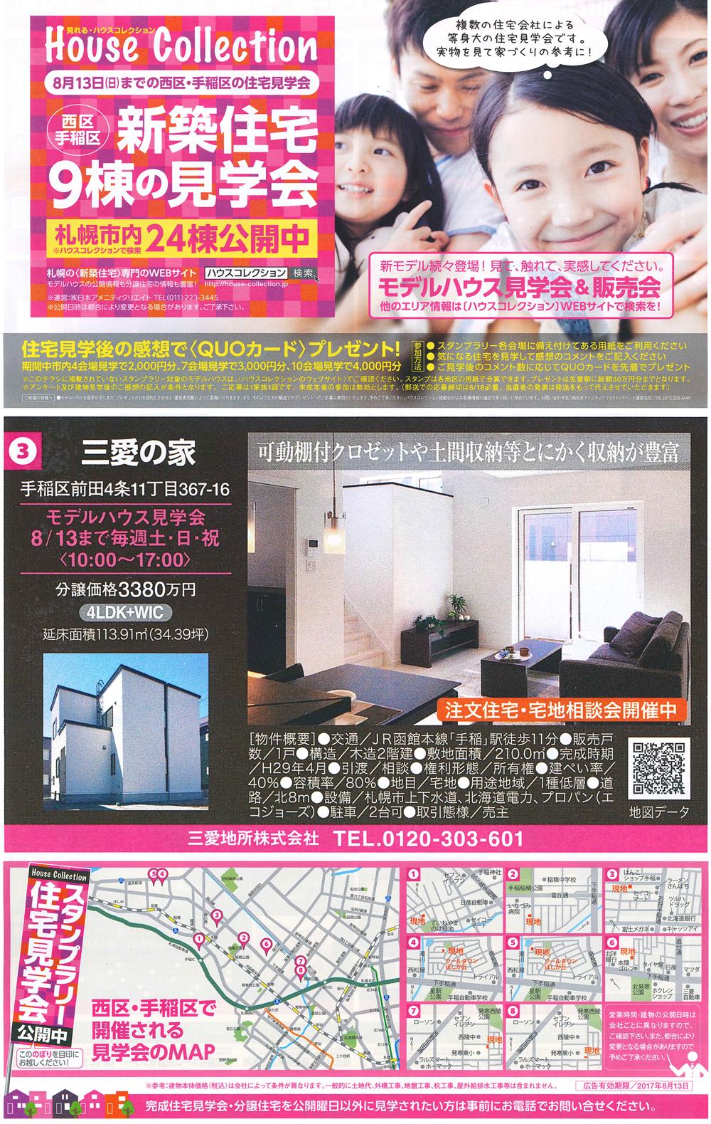 前田掲載ハウスコレクションJPEG.jpg