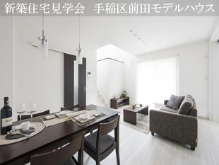 新築住宅見学会 手稲区前田モデルハウス
