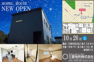 花川北2条5丁目モデルハウスOPEN!