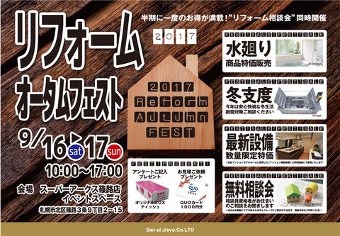 リフォームオータムフェスタ開催!