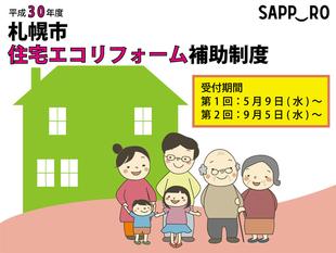札幌市住宅エコリフォーム補助金制度