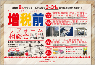 増税前リフォーム相談会開催!
