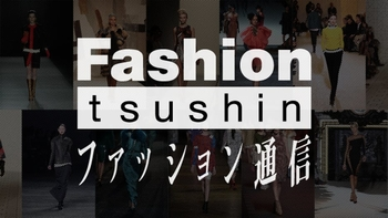 fashion_tsushin.jpg